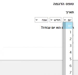 צילום מסך - הדגמת תאריך